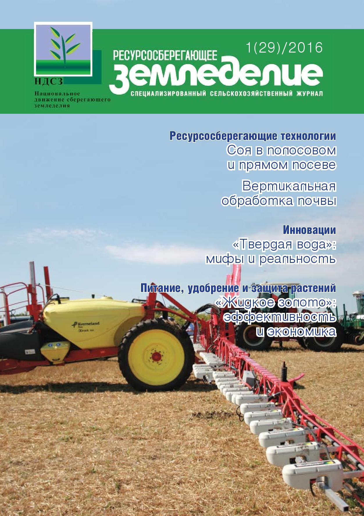 ресурсосберегающее земледелие журнал 2012